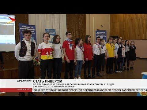 Во Владикавказе прошёл региональный этап конкурса «Лидер ученического самоуправления»