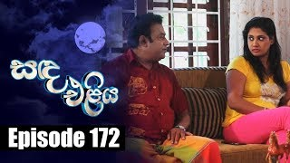 Sanda Eliya - සඳ එළිය Episode 172 | 16 - 11 - 2018 | Siyatha TV Thumbnail