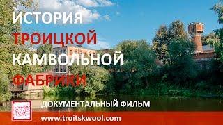 Троицкая Камвольная Фабрика. Документальный фильм