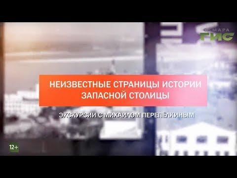 """""""Неизвестные страницы истории запасной столицы"""" от 13.02.2020"""