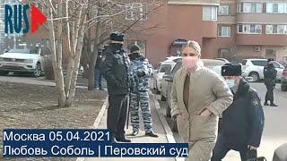 ⭕️ Любовь Соболь | Перовский суд | Москва 05.04.2021