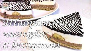 Творожный Чизкейк с бананом! Торт без выпечки! Легко Приготовить! Простой Рецепт!