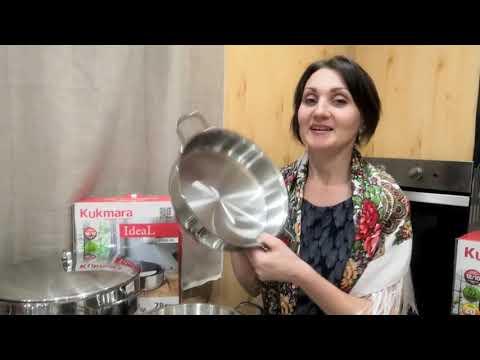Обзор посуды Кукмара /Линия IDEAL из нержавеющей стали / Пароварка , Сотейник, Кастрюля на 15 литров