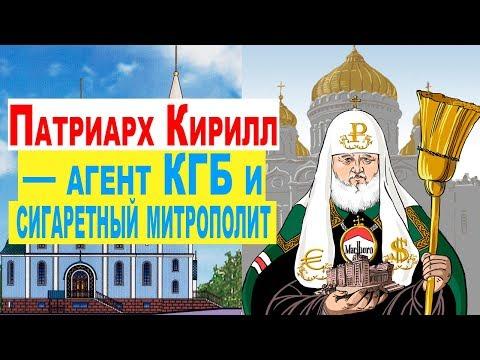 Патриарх Кирилл —