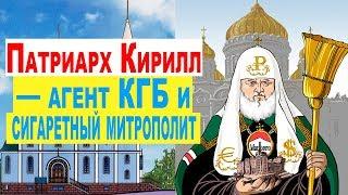 Патриарх Кирилл — агент КГБ и сигаретный митрополит