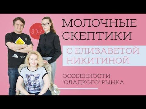 """""""Молочные скептики"""" с Елизаветой Никитиной: особенности """"сладкого"""" рынка"""