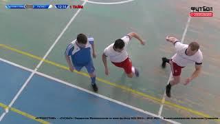БУРЕВЕСТНИК ТАСХЫЛ Первенство Железногорска по мини футболу 2020 2021гг 09 01 2021г
