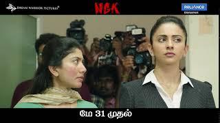 NGK From May 31 Promo 03 | Suriya, Sai Pallavi, Rakul Preet | Yuvan Shankar Raja | Selvaraghavan