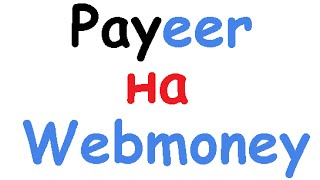 Вывод денег с Payeer на Webmoney и наоборот(Подробнее - http://www.moneydayyy.ru/p/perevod-deneg-payeer-na-webmoney.html., 2015-12-21T12:26:31.000Z)