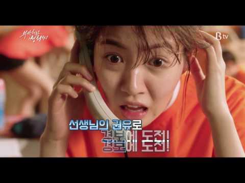 [B tv 추천 영화] 걷기왕 (Queen of Walking, 2016)