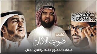 صوت الاذان    موسى العميرة ومحمد عباس