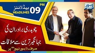 09 PM Headlines Lahore News HD – 21 October 2018