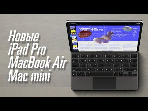 IPad Pro 2 с трекпадом и Magic Keyboard — разбираемся!