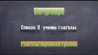 Урок французского языка. Третья группа. Список 3. Учить.