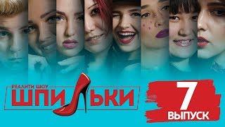 "РЕАЛИТИ ШОУ ""ШПИЛЬКИ"" / ВЫПУСК 7 - 17.05.2018"