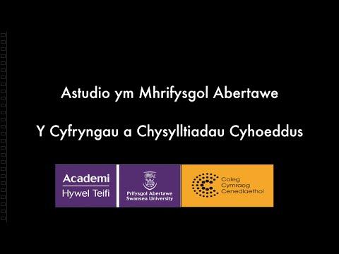 Cyfryngau a Chysylltiadau Cyhoeddus yn Abertawe