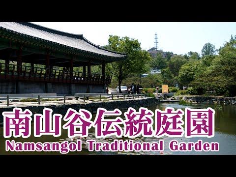 南山谷伝統庭園 南山谷韓屋村 Namsangol Traditional Garden Namsangol Hanok Village [OLYMPUS STYLUS XZ-2]