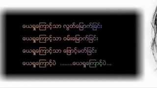 burmese song - Cause of Jesus