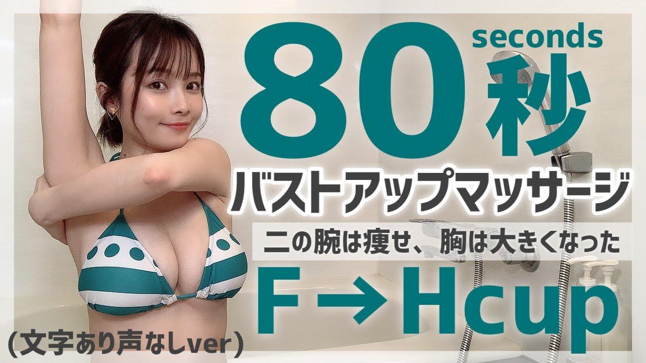 【1日80秒】声なし/バストアップマッサージ!二の腕は細く胸は大きく!〜80 seconds ︎︎ massage to bigger boobs〜