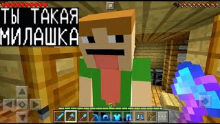 Я ПРИТВОРИЛСЯ ДЕВУШКОЙ ! Я ЕМУ НРАВЛЮСЬ:3 (Анти-Грифер Шоу в Майнкрафте Minecraft PE) антигрифер