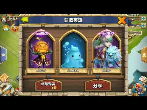 Roletando Gemas, Castle Clash Tencent