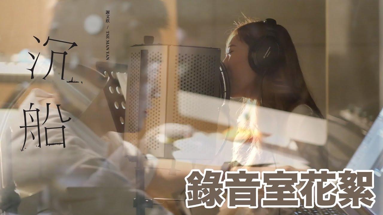 【玩殘監制系列】沉船錄音花絮|謝文欣沉船|沉謝文欣船