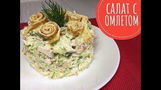 Салат с курицей и омлетом / salad with chicken and omlet