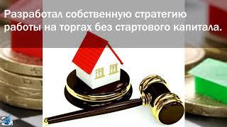 Бизнес на гос. недвижимости (покупка дешево, сдача в аренду)