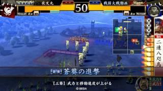 【今更】SS孫市使いを目指すVol.8 【征8国】vs三葵采配