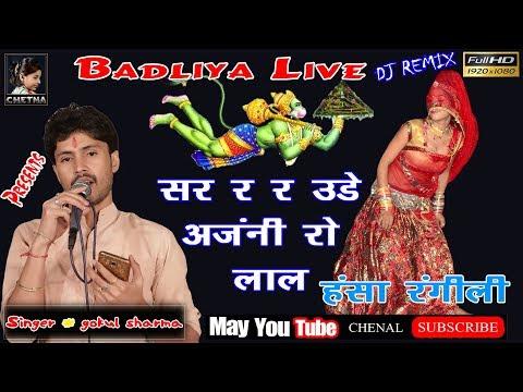 Gokul Sharma !! Full DJ Remix Song !! सर र र उडे अजंनी रो लाल !! Badliya Live
