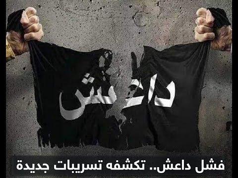 تسريب جديد يكشف فشل داعش وهزائمه  - نشر قبل 4 ساعة