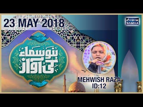 """Mehwish Raza"" | ID 12 | Bano Samaa Ki Awaz | SAMAA TV | 23 May 2018"
