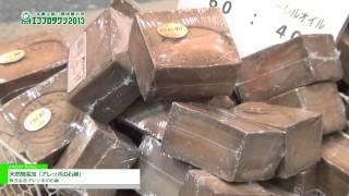 [エコプロダクツ 2013] 天然無添加「アレッポの石鹸」 - 株式会社アレッポの石鹸