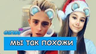 Катя Адушкина и Никита Златоуст. Похожи. Новогоднее видео