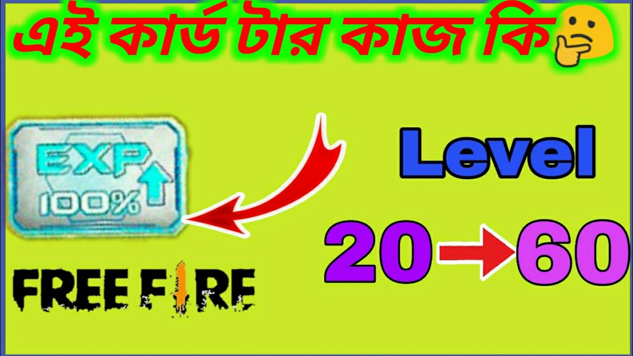 Download Exp কার্ড কীভাবে ব্যবহার করবে🤔😱|| how to use free fire exp card Bangla.