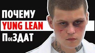 Yung Lean и почему его стоит УВАЖАТЬ