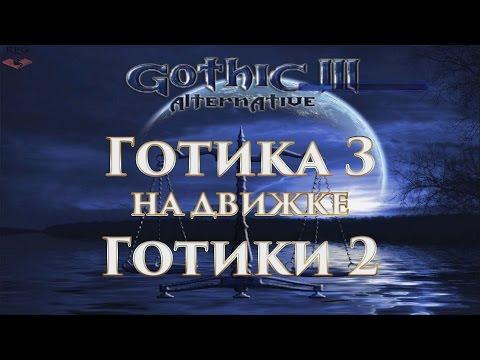Gothic 3 на движке Gothic 2. Обзор демки мода Gothic 3 Alternative