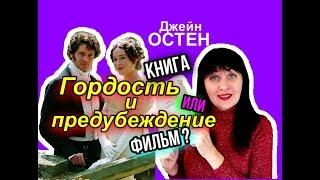 Джейн Остен // Гордость и предубеждение(Книга или фильм?)