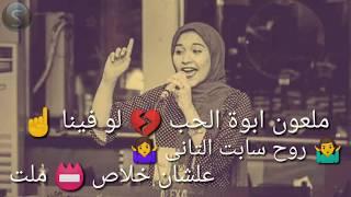 عمال بتوجع فى قلبى لية 💔 ملعون ابوة الحب _ اميرة البيلي_احمد سعد