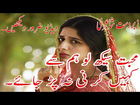 Sad Poetry In Urdu 2 Lines Love Sms Mms Sad Poetrybest Urdu Shayri2