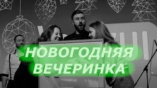 "КОРПОРАТИВНАЯ вечеринка  в стиле «YouTube"""