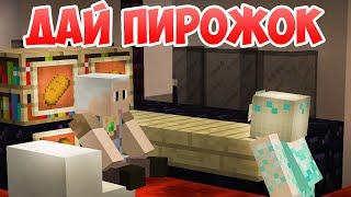 Дай Пирожок - Приколы Майнкрафт машинима