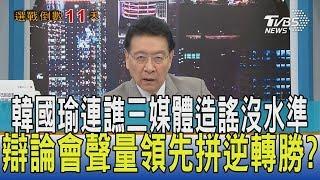 【少康開講】韓國瑜連譙三媒體造謠沒水準  辯論會聲量領先拼逆轉勝?