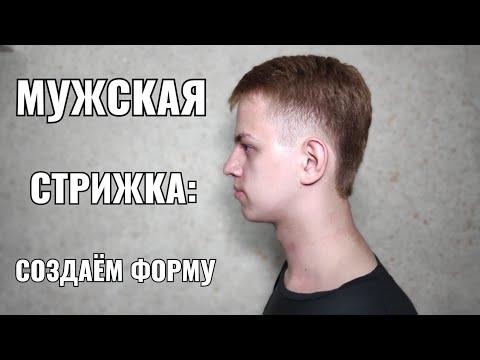 мужская стрижка , создаём форму. Men's Haircut