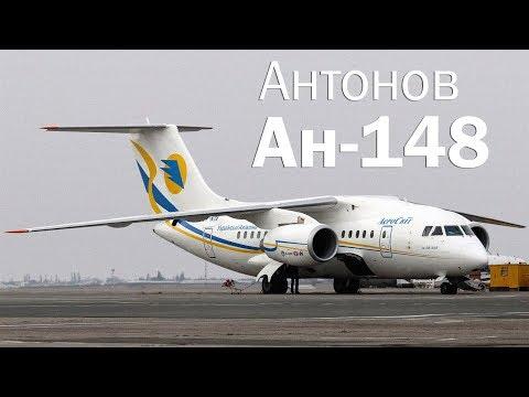 Ан-148 - дитя развода. История семейства