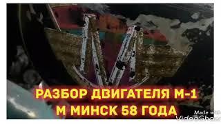 РАЗБОР ДВИГАТЕЛЯ М-1 М 58 ГОДА
