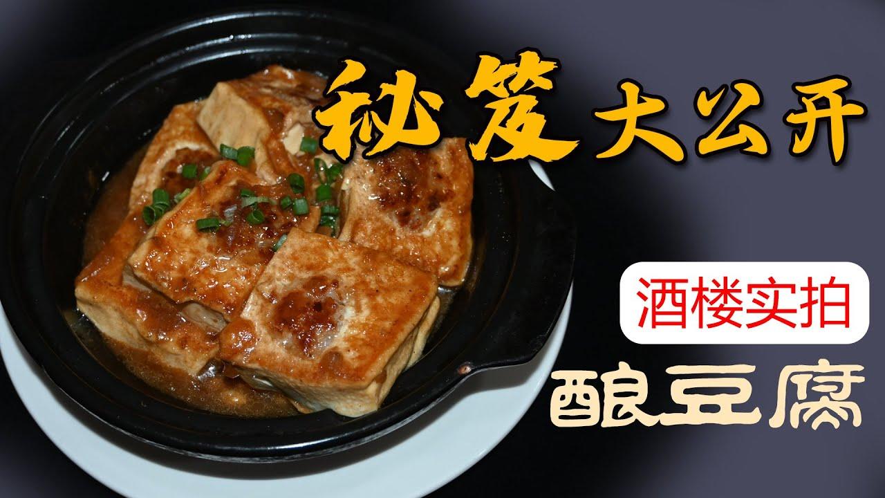 公开了!酒楼实拍酿豆腐味道更好的秘密,大厨示范传统客家酿豆腐