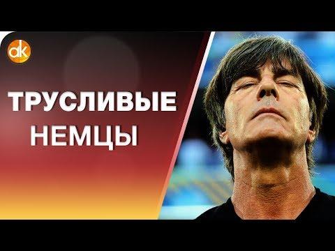 Куман снова СДЕЛАЛ Германию! Рамос в списке БОМБАРДИРОВ
