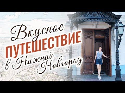 Нижний Новгород - путешествие в волжское сердце русского купечества!