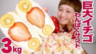 【大食い】パン3斤!約3kg!極厚! 特大イチゴでわんぱくフルーツサンド!【ロシアン佐藤】【Russian Sato】
